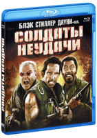 Солдаты Неудачи (Blu-Ray) / Tropic Thunder