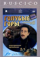 DVD Голубые горы, или неправдоподобная история / Tsisperi mtebi anu arachveulebrivi ambavi / Blue Mountains, or Unbelievable Story