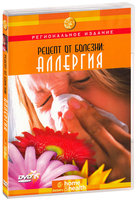 Home&health: Рецепт от болезни. Аллергия (DVD) / Home&health: Body Invaders: Allergies