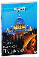 Discovery: Тайны катакомб Ватикана (DVD) / Mystery Of The Lost Catacombs