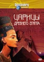 Discovery: Царицы Древнего Египта