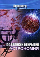 Discovery: 100 великих открытий: Астрономия (DVD) / 100 Greatest Discoveries: Astronomy