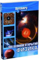 Discovery: 100 великих открытий: Физика (DVD) / 100 Greatest Discoveries: Physics