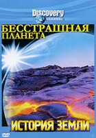 Discovery: Бесстрашная планета: История Земли (DVD) / Fearless Planet. Earth Story