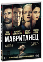 Мавританец (DVD) / The Mauritanian