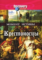 Discovery: Момент истины: Крестоносцы (DVD) / Discovery: Moments In Time. The Crusades