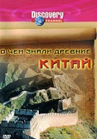 Discovery: О чем знали древние. Китай (DVD) / What The Ancients Knew. The Chinese
