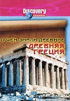 Discovery: О чем знали древние. Древняя Греция (DVD) / What The Ancients Knew. Ancient Greece