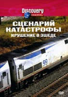 DVD Discovery: Сценарий катастрофы: Крушение в Эшеде / Discovery: Blueprint for Disaster