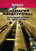 DVD Discovery: Сценарий катастрофы: Огненный ураган на Кинг-Кросс / Discovery: Blueprint for Disaster