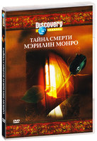DVD Discovery: Тайна смерти Мэрилин Монро / Unsolved History Death of Marilyn Monroe