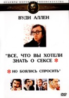 DVD Все, что вы всегда хотели знать о сексе, но боялись спросить / Everything You Always Wanted to Know About Sex / Everything You Always Wanted to Know About Sex But Were Afraid to Ask