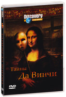 DVD Discovery. Тайны Да Винчи