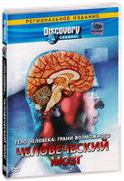 DVD Discovery: Тело человека: Грани возможного. Человеческий мозг / Discovery: Human body: Pushing the limits. Brainpower