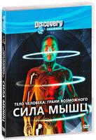 Discovery: Тело человека: Грани возможного. Сила мышц