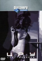 Discovery. ЦРУ: Секс-шпионаж (DVD) / Discovery: CIA Sexpionage