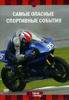 Travel & Living: Самые опасные спортивные события (DVD) / Travel & Living: World's Most Dangerous Sports Events