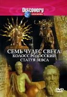 Discovery: Семь чудес света. Колосс Родосский. Статуя Зевса (DVD) / The Seven Wonders Of The World