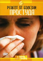 Discovery: Рецепт от болезни. Простуда (DVD) / The Body Invaders: Cold & Flu