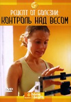 Discovery: Рецепт от болезни. Контроль над весом (DVD) / The Body Invaders: Weight Control