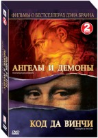 Дэн Браун: Код Да Винчи. Ангелы и Демоны. Подарочное издание (2 DVD) / Illuminating Angels & Demons / Cracking the Da Vinci Code