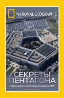 DVD НГО: Секреты Пентагона / National Geographic: Inside The Pentagon