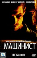 DVD Машинист / El Maquinista / The Machinist