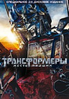 DVD Трансформеры: Месть падших (2 DVD) / Transformers 2: Revenge of the Fallen