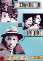 Восход солнца. Тартюф (DVD) / Sunrise: A Song of Two Humans / Herr Tartuff