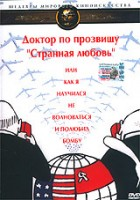 DVD Доктор по прозвищу Странная любовь / Dr. Strangelove or: How I Learned to Stop Worrying and Love the Bomb / Dr. Strangelove