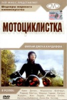 DVD Мотоциклистка / Girl on a Motorcycle