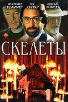 Скелеты (DVD) / Skeletons