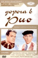 Дорога в Рио (DVD) / Road to Rio