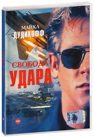 Свобода удара (DVD) / Freedom Strike