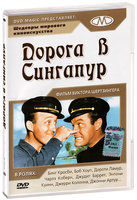 Дорога в Сингапур (DVD) / Road to Singapore