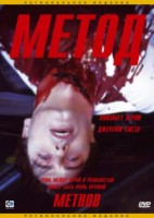 Метод (DVD) / Method