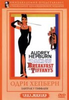 Завтрак у Тиффани (DVD) / Breakfast At Tiffany`s