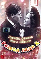 Развод леди Икс (DVD) / The Divorce of Lady X