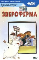 Звероферма (DVD) / Animal Farm