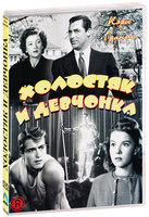 Холостяк и девчонка (DVD) / The Bachelor and the Bobby-Soxer