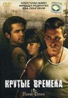 DVD Крутые времена / Harsh Times