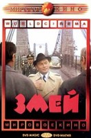 Змей (DVD) / Le Serpent / Night Flight from Moscow