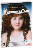 Кудряшка Сью (DVD) / Curly Sue