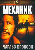 DVD Механик / The Mechanic / Killer of Killers