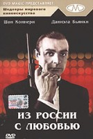 Из России с Любовью (DVD) / From Russia with Love / Ian Fleming's 'From Russia with Love'