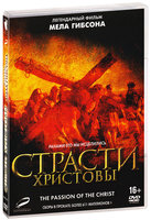 Страсти Христовы (DVD) / The Passion of the Christ / The Passion of Christ