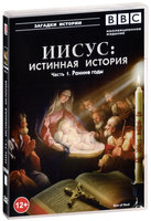 BBC: Иисус: Истинная история. Часть 1. Ранние годы (DVD) / Son of God