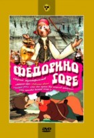 Федорино горе: Сборник мультфильмов