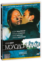 Молодой Адам (DVD) / Young Adam