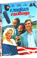 Сладкая свобода (DVD) / Sweet Liberty